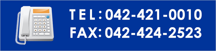 TEL:042-421-0010 FAX:042-424-2523
